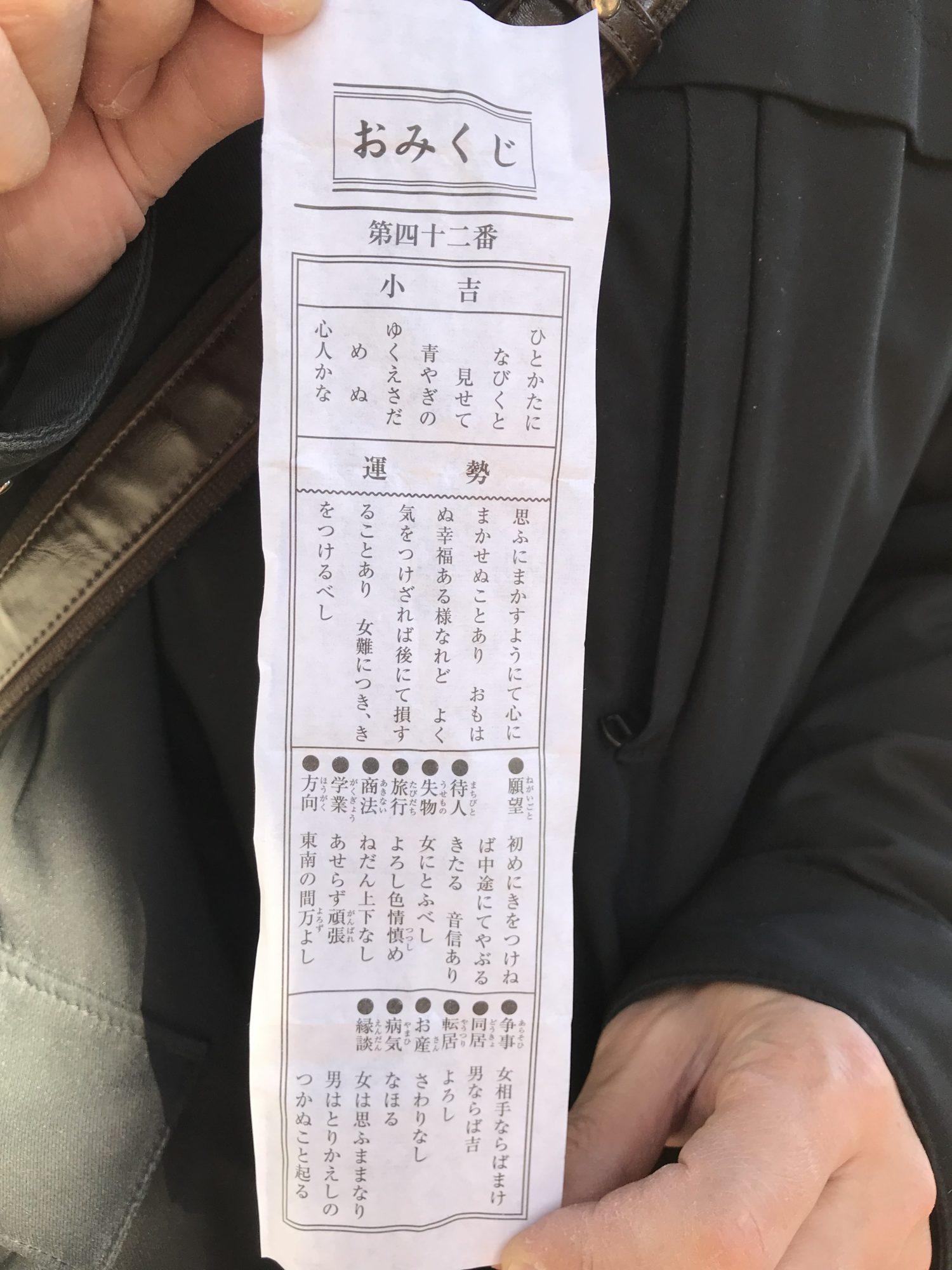 20190101_熊野神社にておみくじを
